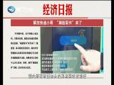 新闻斗阵讲 2019.03.18 - 厦门卫视 00:25:20