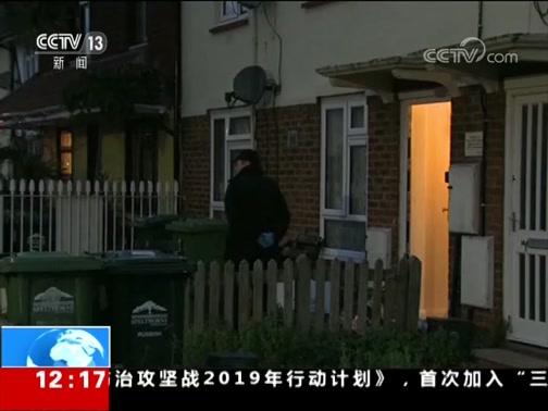 [新闻30分]英国 反恐部门调查一起涉恐案件