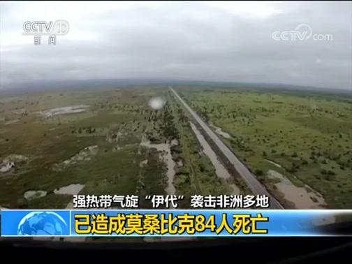 """[新闻30分]强热带气旋""""伊代""""袭击非洲多地"""