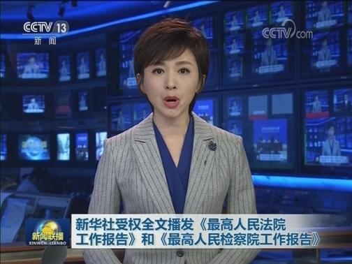 [视频]新华社受权全文播发《最高人民法院工作报告》和《最高人民检察院工作报告》
