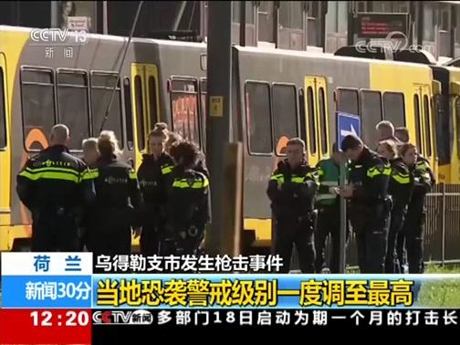[新闻30分]荷兰乌得勒支市发生枪击事件 当地恐袭警戒级别一度调至最高