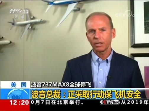 [新闻30分]美国 波音737MAX8全球停飞 波音总裁:正采取行动保飞机安全