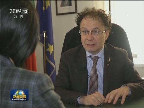 [视频]意大利各界期待习主席访问