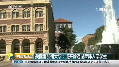 [中国财经报道]美国南加州大学:或开除通过舞弊入学学生