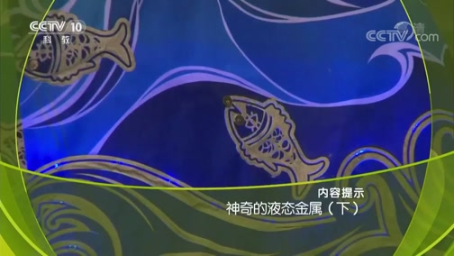 《走近科学》 20190320 神奇的液态金属(下)