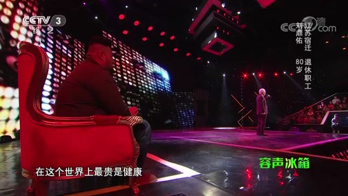 [越战越勇]刘鼎佑演唱《最贵是健康》 用歌声彰显年轻态度