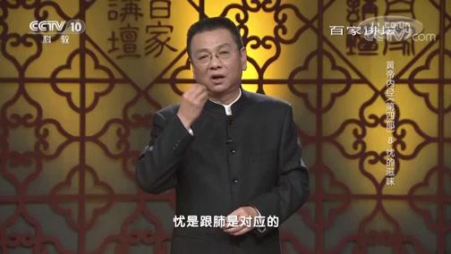 [百家讲坛]黄帝内经(第四部) 8 忧的滋味 忧的危害