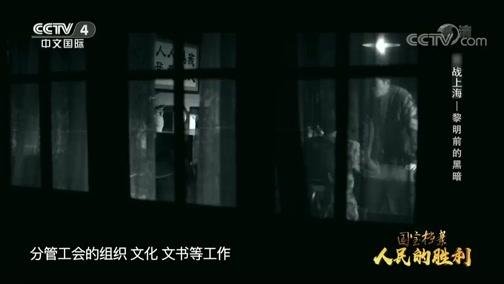 人民的胜利·战上海——黎明前的黑暗 国宝档案 2019.03.22 - 中央电视台 00:13:27