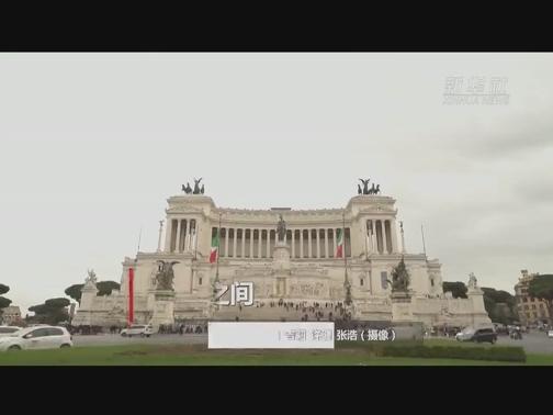 打前站 | 罗马与北京,同步行进在春天里 00:02:22