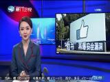 两岸新新闻 2019.3.22 - 厦门电视台 00:27:58