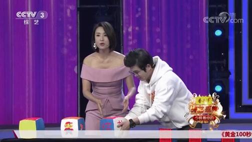 [综艺盛典]莫日根演唱《父亲的草原母亲的河》VS黄强《花式魔方》 黄强获胜