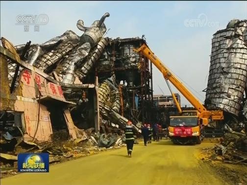 """[视频]江苏响水天嘉宜公司""""3·21""""爆炸事故:现场清理和搜救同步展开 调查组严查事故责任"""