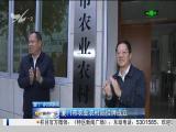 特区新闻广场 2019.03.23 - 厦门电视台 00:23:43