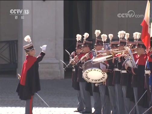 [新闻30分]习近平出席意大利总统举行的欢迎仪式