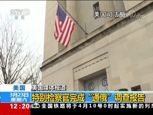 """[新闻30分]美国媒体报道 特别检察官完成""""通俄""""调查报告"""