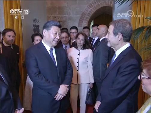 [新闻30分]习近平会见意大利西西里大区主席