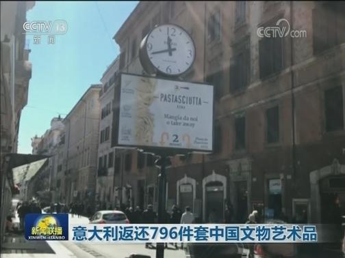 [视频]意大利返还796件套中国文物艺术品