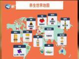 两岸共同新闻(周末版) 2019.03.23 - 厦门卫视 00:59:08