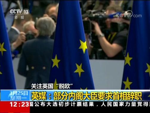 """[新闻30分]关注英国""""脱欧"""" 英媒:部分内阁大臣要求首相辞职"""