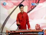 戏里人生 李湘君反唐 斗阵来讲古 2019.03.26 - 厦门卫视 00:30:10