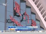 午间新闻广场 2019.03.26 - 厦门电视台 00:21:30
