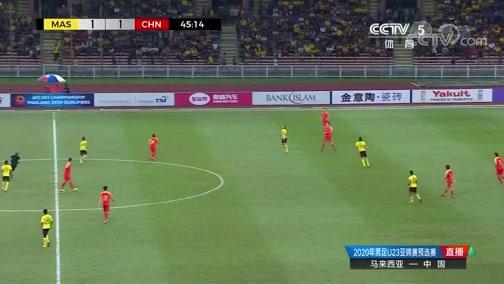 [国足]U23亚锦赛预选赛:马来西亚VS中国 完整赛事