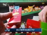 能让问题零食远离孩子吗? TV透 2019.03.27 - 厦门电视台 00:24:56