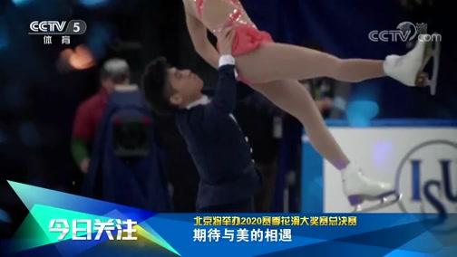 [花滑]北京将举办2020赛季花滑大奖赛总决赛(世界)