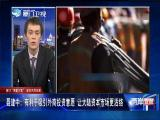 """探讨""""博鳌方案"""" 谋求共同发展 两岸直航 2019.03.28 - 厦门卫视 00:30:04"""
