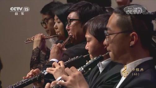 """《CCTV音乐厅》 20190328 """"漫步经典""""系列音乐会(63) """"丝绸之路""""管弦乐新作品音乐会(上)"""