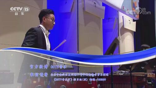 """《CCTV音乐厅》 20190329 """"漫步经典""""系列音乐会(64) """"丝绸之路""""管弦乐新作品音乐会(下)"""