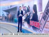 午间新闻广场 2019.03.29- 厦门电视台 00:21:20
