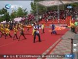 两岸新新闻 2019.03.30 - 厦门卫视 00:30:21