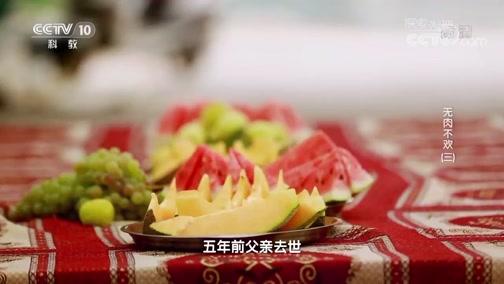 无肉不欢(三) 00:38:52