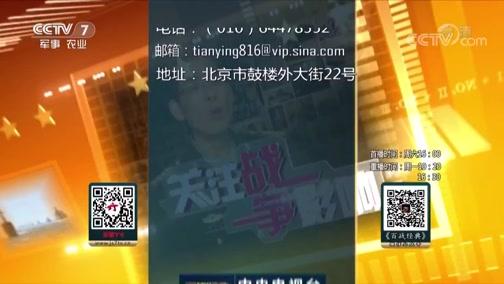 《百战经典》 20190330 回眸大练兵·烽火岁月战中练