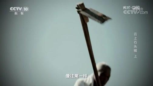 《地理中国》奇居宝地·云上石头城(上) 00:24:07