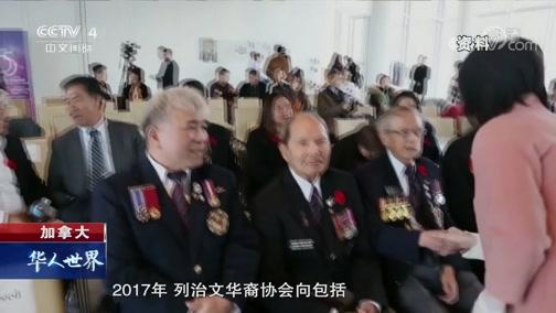加拿大首位华裔空军老兵逝世 华人世界 2019.04.03 - 中央电视台 00:01:17