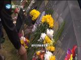 新闻斗阵讲 2019.04.04 - 厦门卫视 00:24:28