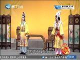驸马投番(4)斗阵来看戏 2019.04.04 - 厦门卫视 00:50:40