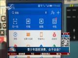 青少年超前消费,合不合适? TV透 2019.04.05 - 厦门电视台 00:24:52