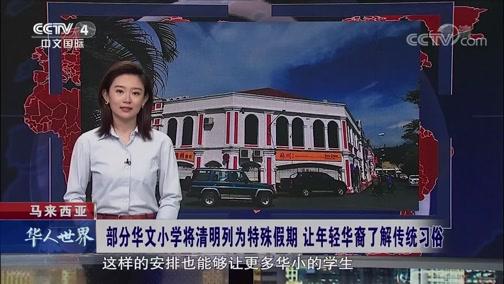 马来西亚 部分华文小学将清明列为特殊假期 让年轻华裔了解传统习俗 华人世界 2019.04.08 - 中央电视台 00:00:34