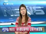 两岸共同新闻(周末版) 2019.04.06- 厦门卫视 00:59:30