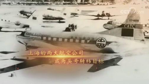 """《国家记忆》 4月10日播出:""""两航""""起义——寻找光明"""