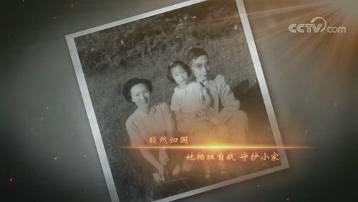 《国家记忆》 4月8日播出:郭永怀夫人李佩——伉俪情深系家国