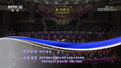 《CCTV音乐厅》 20190409 致新时代 大型原创交响音乐会(下)