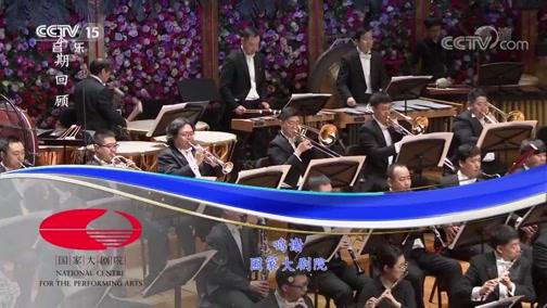 《CCTV音乐厅》 20190409 致新时代 大型原创交响音乐会(上)