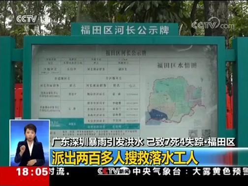 [共同关注]广东深圳暴雨引发洪水 已致7死4失踪·福田区 派出两百多人搜救落水工人