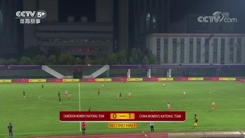 [女足]武汉国际女足锦标赛决赛:喀麦隆VS中国 完整赛事