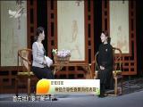 头晕的真相 名医大讲堂 2019.04.12 - 厦门电视台 00:29:30