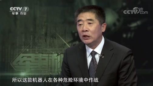 《军事科技》 20190413 智能战场(下)